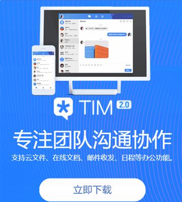 騰訊TIM電腦版 v1.0.5.20303 官方正式版