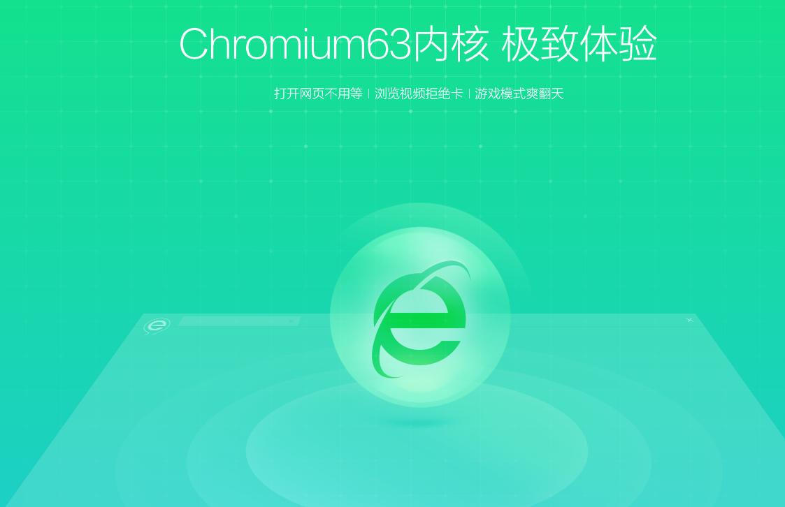 360安全瀏覽器 v10.0.2032.0 正式版