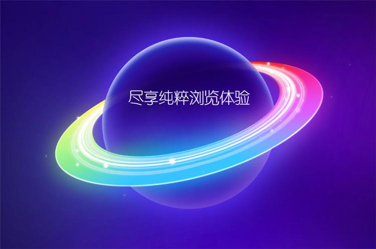 360極速瀏覽器 v11.0.2216.0 官方正式版