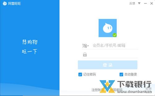 阿里旺旺 V9.12.10 官方客戶端