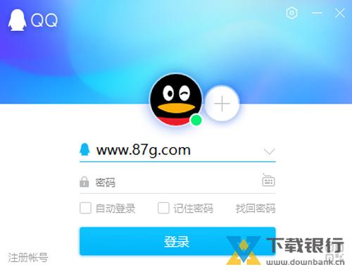 QQ2019 V9.18 官方電腦版