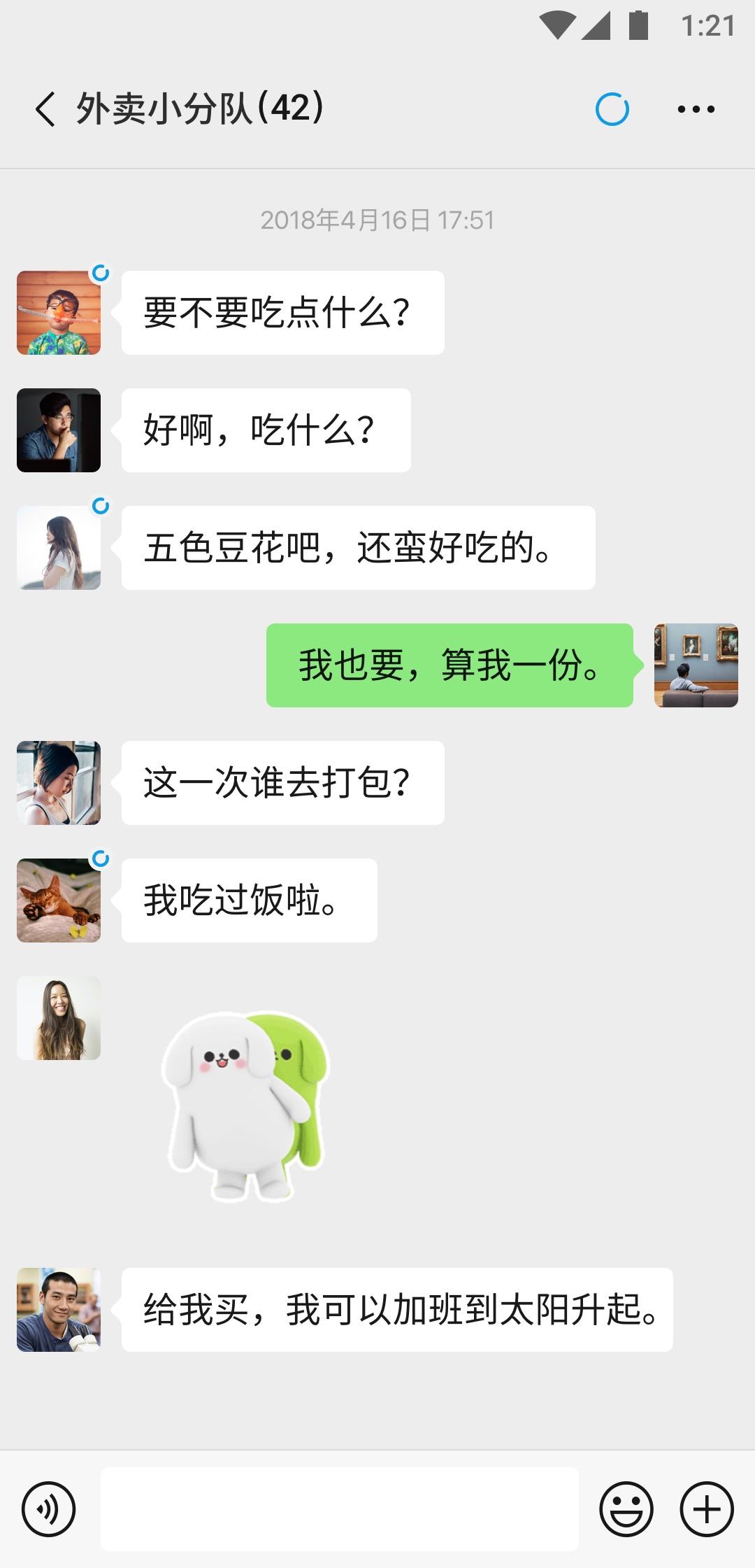 騰訊微信app v7.0.7 官方最新版