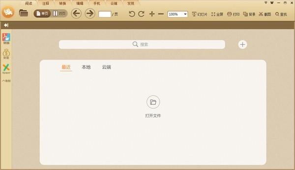 極速PDF閱讀器 V3.0.0.1039 官方正式版