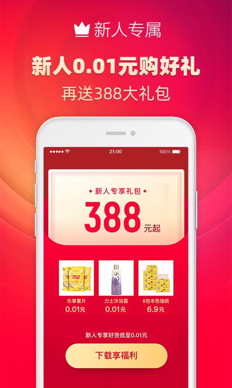 手機天貓 v9.0.0 安卓版