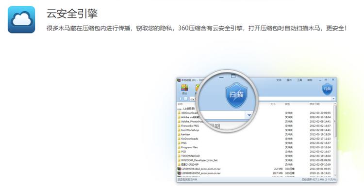 360壓縮 V4.0.0.1200 官方最新版