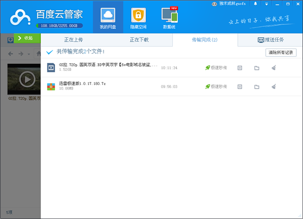 百度網盤 v5.5.3 官方正式版