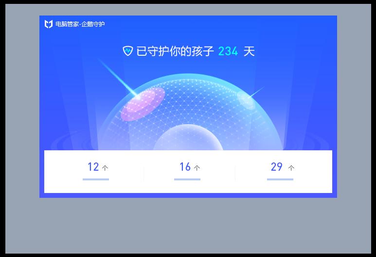 騰訊電腦管家 V13.3 官方最新版
