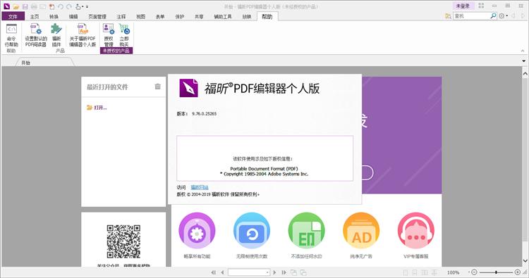 福昕PDF編輯器個人版