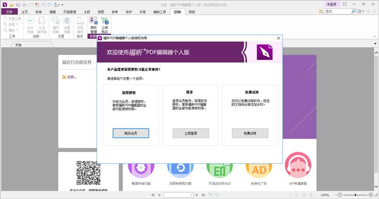 福昕PDF編輯器官方下載