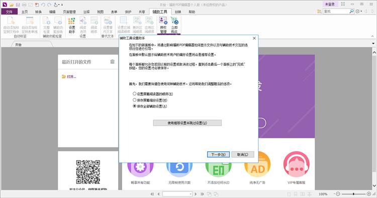 福昕PDF編輯器免費版