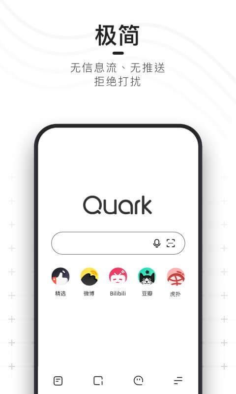 夸克 V3.5.1.118 官方安卓版