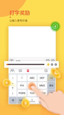 趣鍵盤 V1.5.9.0 安卓版