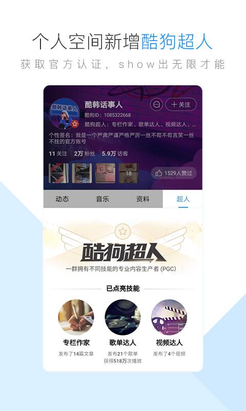 酷狗音樂 V9.3.5 安卓版