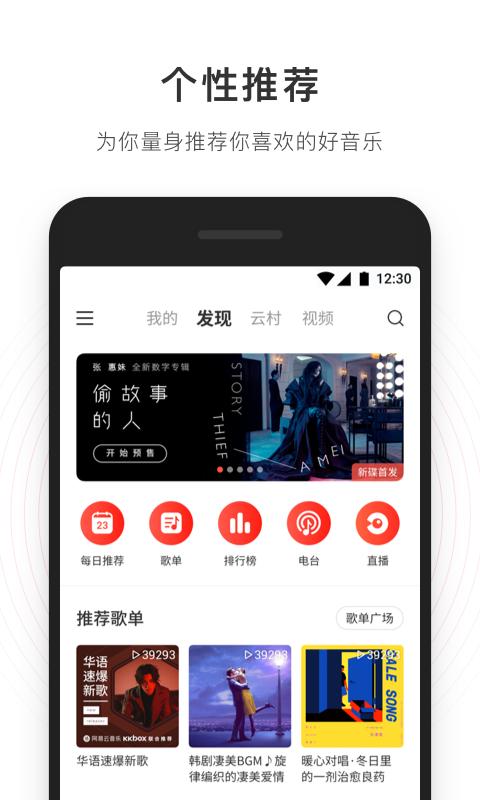 網易云音樂 V6.4.1 官方安卓版