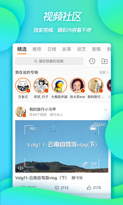 新浪微博 v9.9.3 安卓版