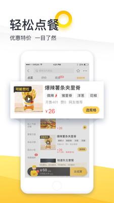 美團外賣 V7.21.3 安卓版