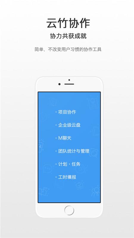云竹協作 V3.2.3 安卓版