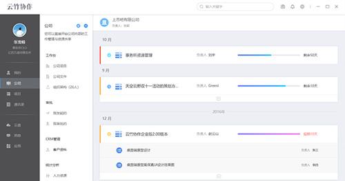 云竹協作官方版