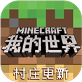 我的世界 V1.14.0.68012 官方安卓版