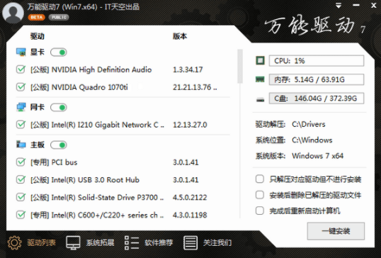 萬能驅動7 V7.19.823.1 (win7/win10)官方版
