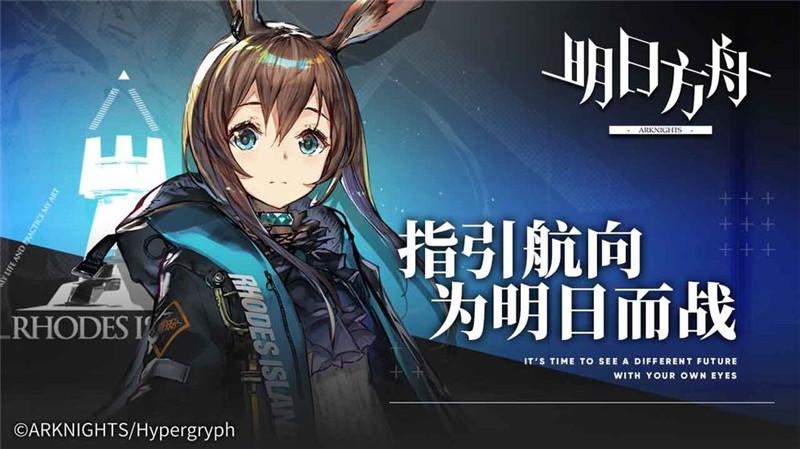 明日方舟 V0.7.52 官方安卓版