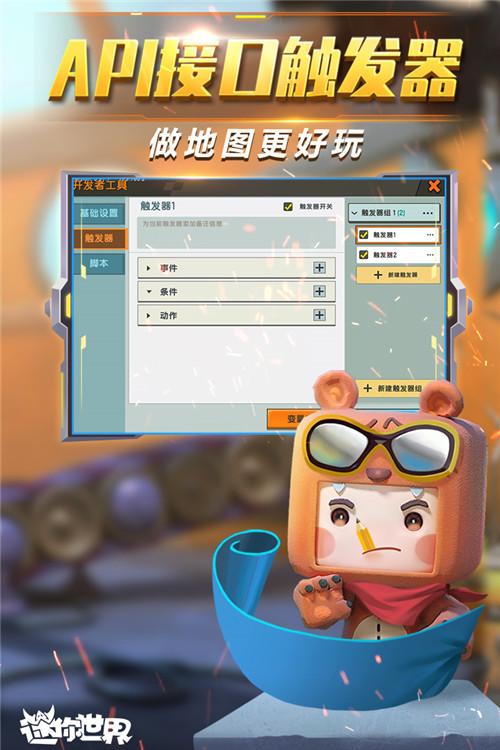 迷你世界 v0.38.0 官方安卓版