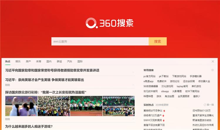360瀏覽器 V10.0.2071.0 官方電腦版