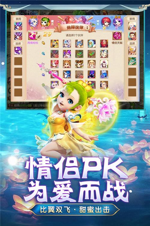 夢幻西游 v1.242.0 官方安卓版