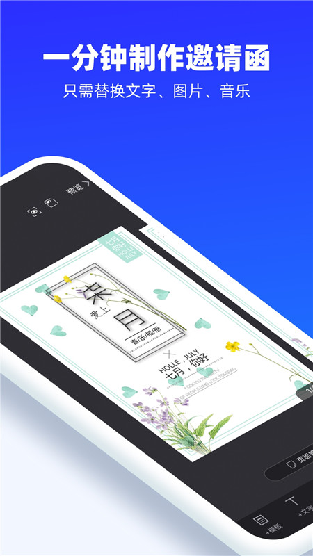 易企秀 V4.7.0 手機安卓版