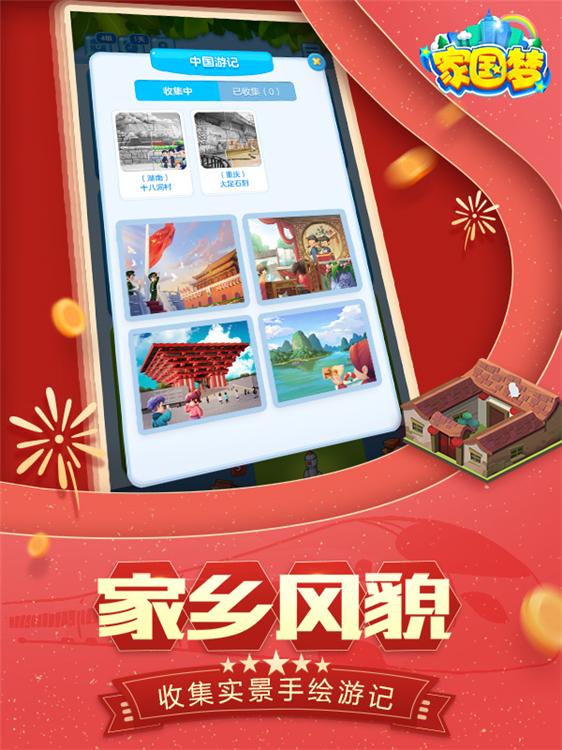 家國夢 v1.25 官方安卓版