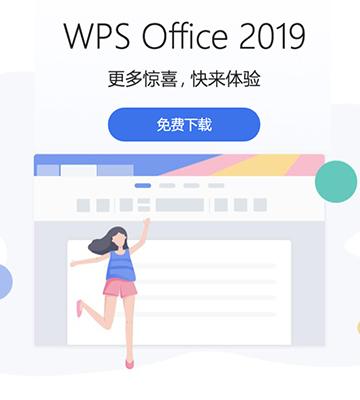 Wps office 2019  官方電腦版