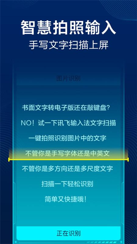 訊飛輸入法 v9.1.9431 安卓版