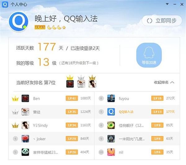 QQ拼音輸入法電腦版