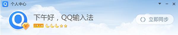 QQ拼音輸入法電腦版官方下載
