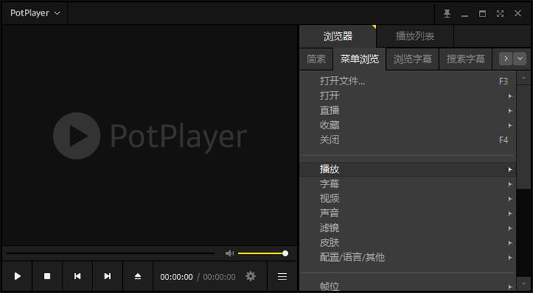 Potplayer播放器 V1.7.20538 PC電腦版