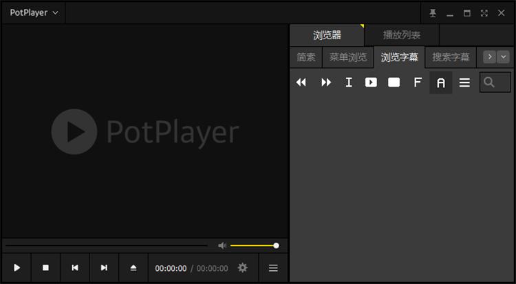 Potplayer播放器官方下載