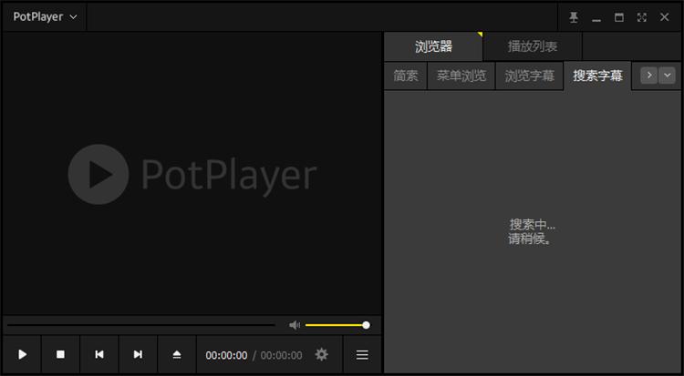 Potplayer播放器PC端