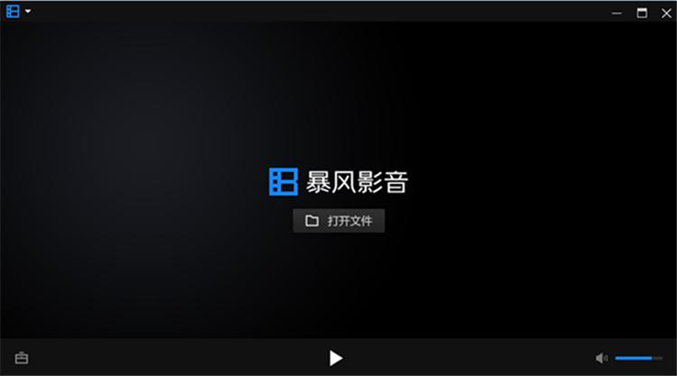 暴風影音 V9.03.0801 官方電腦版