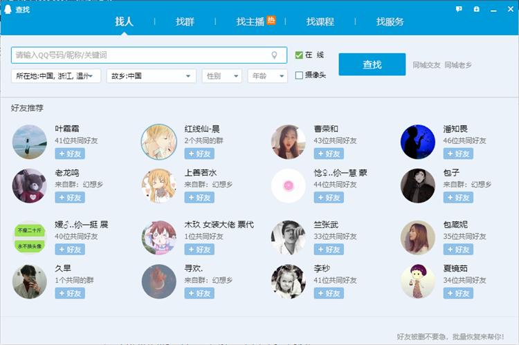 騰訊QQ電腦版官方下載