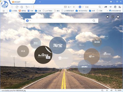 UC瀏覽器 V6.2.3964.2 官方電腦版