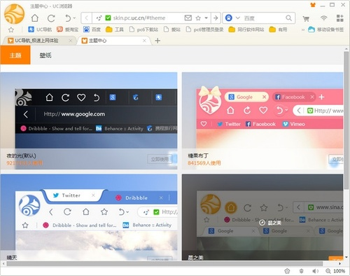 UC瀏覽器電腦版
