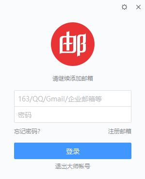 網易郵箱大師 V4.12.3.1016 官方電腦版
