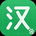 百度漢語 V2.7.4 安卓版