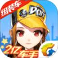 QQ飛車 v1.15.0.27985 官方安卓版