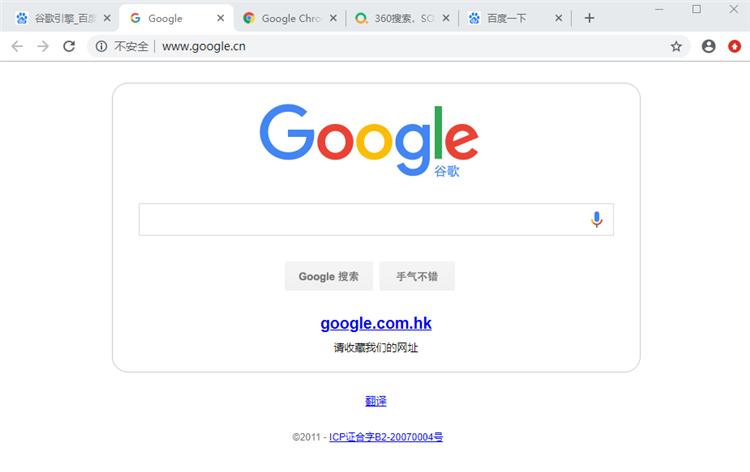 谷歌瀏覽器電腦版