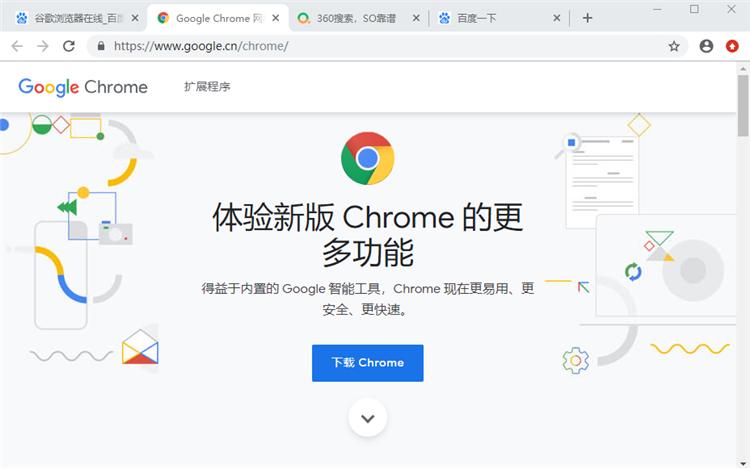 谷歌瀏覽器官方電腦版