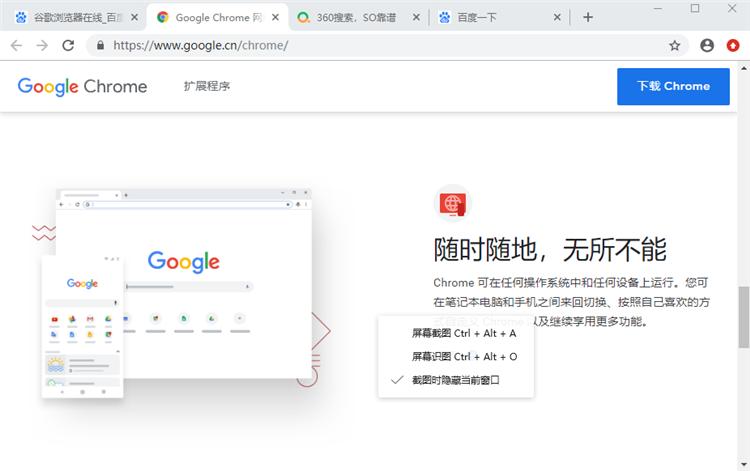 谷歌瀏覽器電腦版官方下載