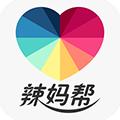 辣媽幫 V7.7.21 安卓版