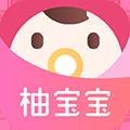 柚寶寶 V5.1.0 手機安卓版