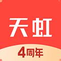 天虹 V4.0.2 手機安卓版